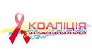 Всеукраїнський благодійний фонд «Коаліція ВІЛ-сервісних організацій»