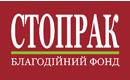 Стопрак