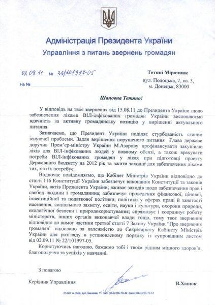 doruchennya_presidenta