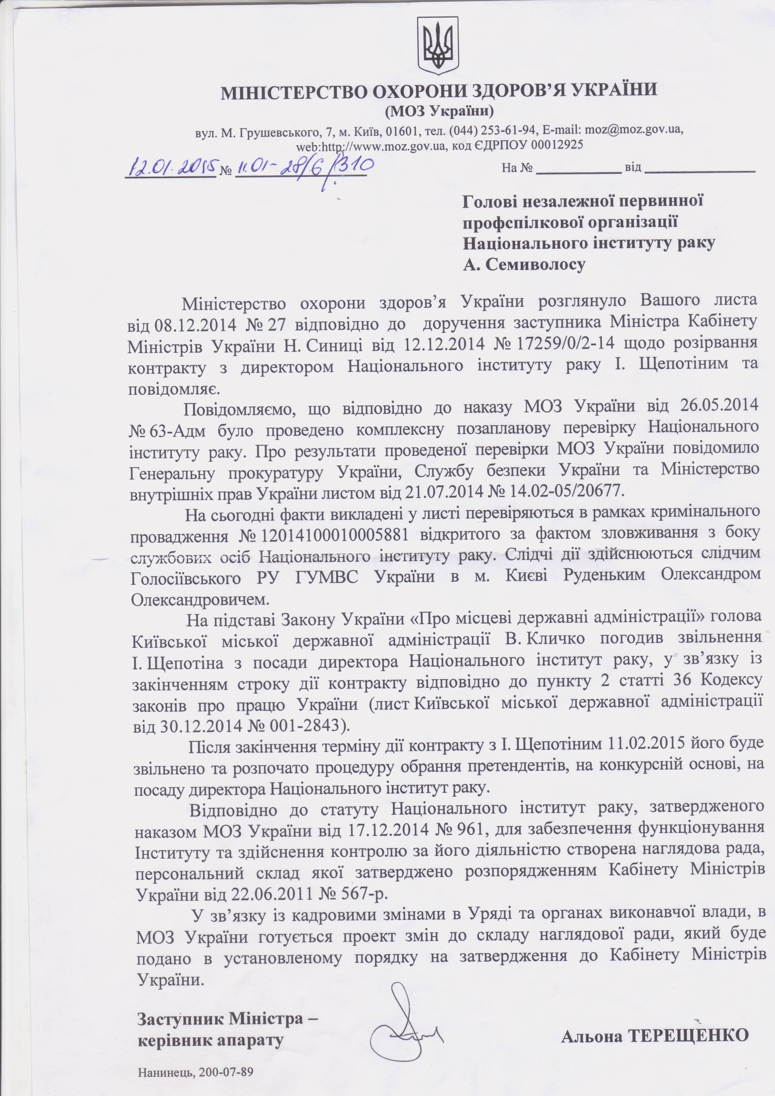 Ответ Терещенко 12.01.15