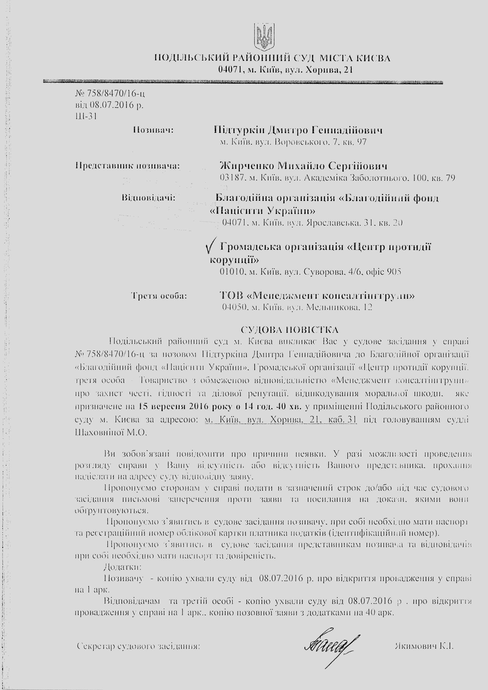 povistka_sud