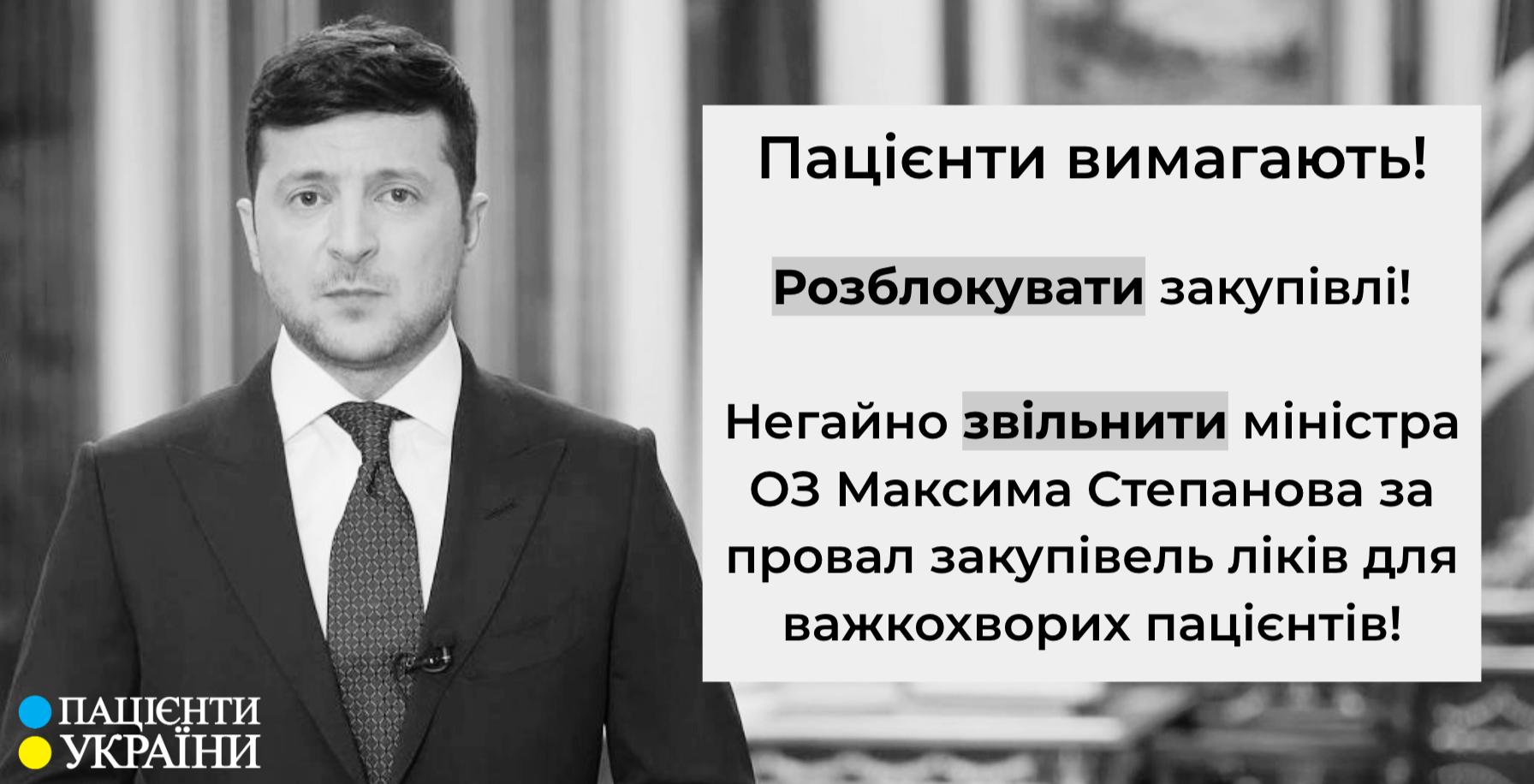 Закупівлі ліків, звільнити Максима Степанова
