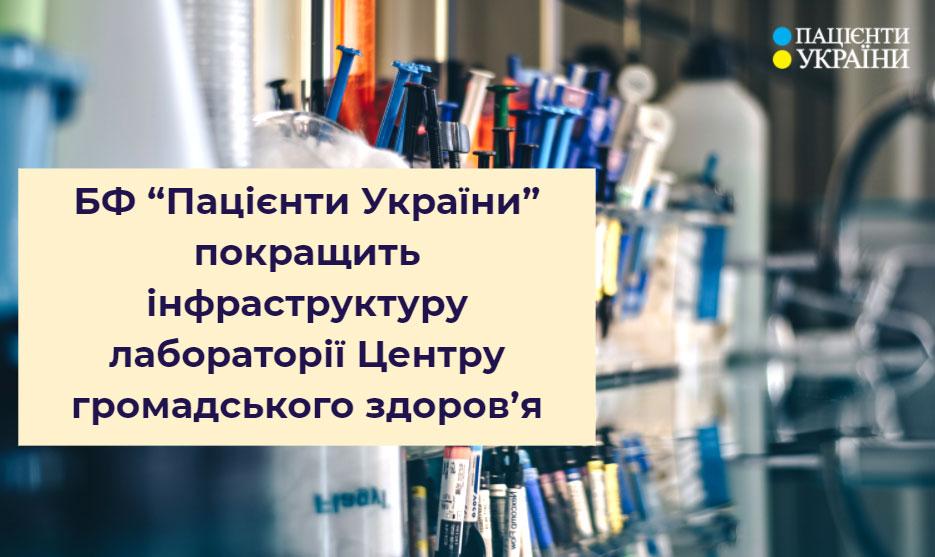БФ «Пацієнти України» покращить інфраструктуру лабораторії Центру громадського здоров'я
